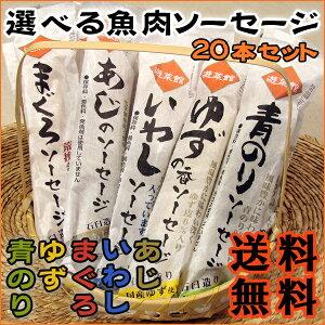 【レビューで300円クーポンプレゼント】選べる魚肉ソーセージ 80g×4本×お好きな5種=計20本 ...
