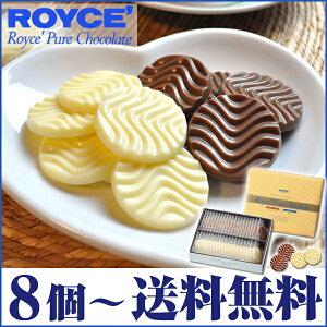 【8個〜送料無料】ロイズ ピュアチョコレート 〔 クリーミーミルク&ホワイト 〕 【6個〜送料40...
