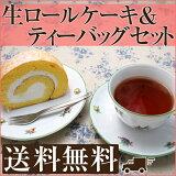 【スイーツ】ケーキ+香りの紅茶福袋ふわふわロールケーキ3種(たまご風味orチョコレートor抹茶)香りの紅茶26種から選べるセイロン紅茶