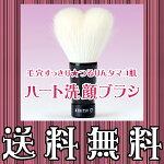 【送料無料】熊野筆ハート型洗顔ブラシ★匠の技術で丁寧につくられた洗顔ブラシ★ボリューム感のある、ほわほわの泡でやさしく洗顔!毛穴すっきり、つるつる肌