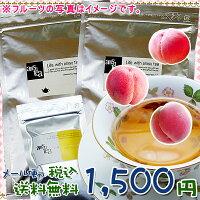 メール便【送料無料】フルーティーな桃の甘酸っぱい香りが紅茶の風味を引き立てます♪ピーチスペシャルセット