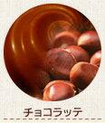 チョコラッテ