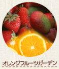 オレンジフルーツガーデン
