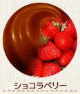 ショコラベリー