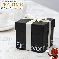 EinFavorit(アイン・フェーバリット)選べる紅茶《フレーバーティー》10種類のフレーバーがひとつのセットになりました【ギフト・贈答用】ホワイトデー、ウエディング、誕生日、記念日などに◇水出し紅茶(アイスティー)