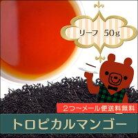 トロピカルマンゴー(リーフタイプ50g)マンゴー、パイナップル、ホワイトピーチ、オレンジ、アプリコットをブレンド♪セイロン紅茶フレーバーティー