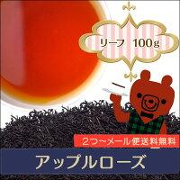 アップルローズ(リーフタイプ100g)ローズの花びら、アップル、パッションフルーツをブレンド♪セイロン紅茶フレーバーティー