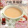 冬の紅茶福袋