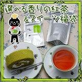 【送料無料】選べる香りの紅茶&スイーツ福袋〜ふわふわ宇治抹茶生ロールケーキ〜【お試し】【ギフト】北海道生クリームをハチミツ&抹茶風味のスポンジで優しく包みました♪セイロン紅茶とどうぞ☆選べるのし&ギフトカード♪水出し紅茶も出来る♪