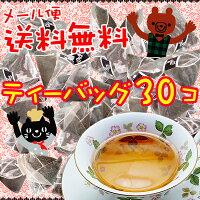 選べる香りの紅茶ティーバッグたっぷり♪福袋(フレーバーティー)6種×5【お試し】【ギフト】セイロン紅茶♪選べるギフトカード付【メール便⇒代引き不可】