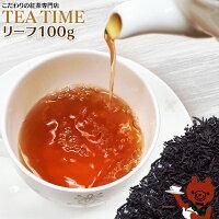 エンジェルジャスミン(リーフタイプ100g)ジャスミン、トロピカルフルーツ、アールグレイをブレンド♪セイロン紅茶フレーバーティー