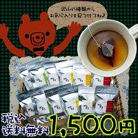 【送料無料】新作も追加!選べる香りの紅茶5種→今ならオマケ6種です!ティーバッグ(3個×6種)セット
