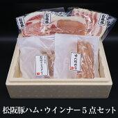 【送料無料】松阪豚ハム・ウインナー5点セット