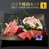 【送料無料】ひとり焼肉セット上合計4種300gおうち焼肉ギフトキャンプお祝い松阪牛霜降りロース松阪豚ロースバラ