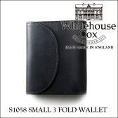 【正規品】ホワイトハウスコックス ミニ3つ折り財布 S1058/SMALL 3 FOLD WALLETブライドルレザー/ブラック【Whitehouse Cox/ホワイトハウスコックス】【あす楽対応_関東】