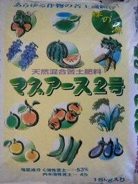 [野菜][花][植物][肥料][ミネラル][ガーデニング][家庭菜園][有機栽培][有機肥料/有機質肥料][送料無料][水酸化マグネシウム]【マグアース2号】[有機][Mg53%][15Kg]
