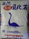 [送料無料]【天然粒状貝化石】 20kg・カルシウムミネラル肥料は植物に必要な栄養素です。