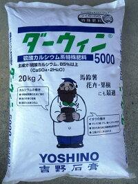 [石灰][野菜][花][植物][ブルーベリー][肥料][ミネラル][ガーデニング][家庭菜園][硫酸カルシウム][送料無料]【ダーウィン5000】Ca28.3%-S16.2%PH4.5「1kg」