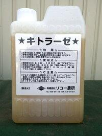 [肥料][ガーデニング][家庭菜園園芸][液肥][キトサン溶液][葉面散布][高濃度キトサン][活性剤]【キトラーゼ】[1L]