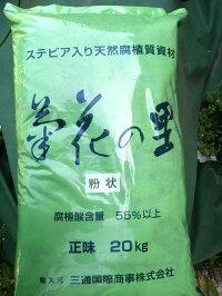 [野菜][花][植物][肥料][土壌改良][ガーデニング][家庭菜園][有機栽培][有機肥料][送料無料]【菊花の里】「粉」「腐植55%」20Kg