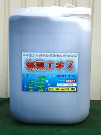 [液肥][葉面散布][ミネラル][肥料][ガーデニング][家庭菜園][送料無料][アミノ酸][多糖類]【海藻エキス】20L以上