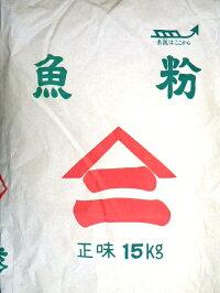 [肥料][送料無料][ガーデニング][家庭菜園][有機栽培][有機肥料]【魚粉】有機100%7N-7P-0K[15kg]
