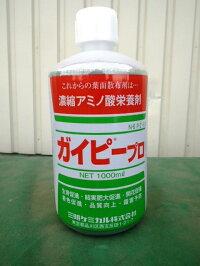 [送料無料][液体/肥料][ガーデニング][家庭菜園][園芸][アミノ酸][液肥][葉面散布]【ガイピープロ】