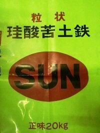 [鉄/肥料][ミネラル][肥料]「ガーデニング][家庭菜園」[送料無料]「有機栽培][有機肥料][土壌改良]【珪酸苦土鉄】Mg3%−Si10%−Fe25%−Mn3%