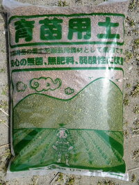 [無肥料培土][覆土][園芸][ガーデニング][家庭菜園][有機栽培][無肥培土][赤玉/小玉]【育苗用土】10L以上