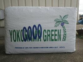 [ヤシの実][ココナッツピート][送料無料]【ココグリーン】5袋約25Kgヤシ殻は排水性が高く根腐れ防止に効果的です。