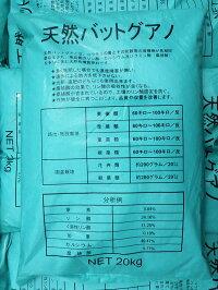 [自社発送][有機肥料]【天然バットグアノ】20Kg土壌になじみ易い腐植酸リン酸カルシウム肥料