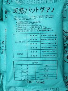 [送料無料][有機肥料]【天然バットグアノ】20Kg土壌になじみ易い腐植酸リン酸カルシウム肥料