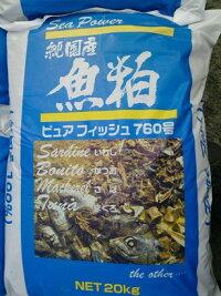 [送料無料][魚粕][アミノ酸][肥料][ガーデニング][家庭菜園][有機栽培][有機肥料]純国産魚粕][イワシ][アジ][サバ][マグロ]