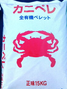【カニペレ】15Kg
