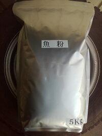 [肥料][送料無料][ガーデニング][家庭菜園][有機栽培][有機肥料]【魚粉】有機100%7N-7P-0K[5kg