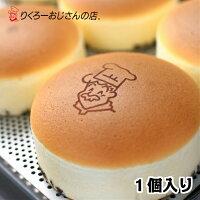 【公式】1個入り りくろーおじさんの店 焼きたてチーズケーキ 18cm 6号サイズ スフレチーズケーキ 大阪土産
