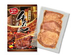 牛たん真空パック(135g)<味噌味>