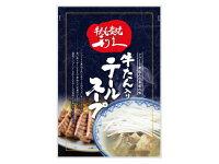 牛たんテールスープ(冷凍250g)