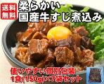 【送料無料】国産牛すじ煮込み150g×7袋利休の郷簡単お手軽なおつまみ