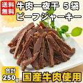 【送料無料】牛肉一夜干5袋セットソフトビーフジャーキ250g(50g×5)国産牛肉使用