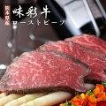 熊本県産味彩牛ローストビーフ250g特製ソース付/ボトルギフトウチヒラお取り寄せローストビーフ