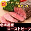 【送料無料】北海道産ローストビーフ10袋セット【パーティー】【国産牛】【ローストビーフ丼】【ローストビーフブロック】【業務用】