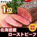 【送料無料】北海道産ローストビーフ3袋セット特製ソース付/ボトルおとなの週末7月号掲載国産牛ローストビーフ丼ブロックお取り寄せローストビーフ