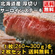 【送料無料】北海道産 厚切りサーロインステーキ 2枚セット スパイス付 【ギフト】【お歳暮】【お中元】【国産牛】