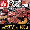 【送料無料】北海道産上カルビ焼肉400g×2パックセット三角バラ【国産牛】