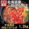 【送料無料】北海道産肩スライス1200g(400g×3パック)【すき焼き】【国産牛】