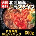 【送料無料】北海道産肩スライス800g(400g×2パック)【国産牛】【すき焼き】2セット購入で1パックおまけ!