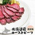 【送料無料】北海道産ローストビーフ180g×2袋特製ソース付/ボトル【復刻版】ローストビーフ丼お取り寄せローストビーフ