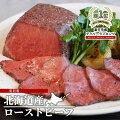 北海道産ローストビーフ180g×2袋特製ソース付/ボトル【復刻版】ローストビーフ丼お取り寄せローストビーフ