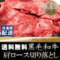 黒毛和牛国産肩ロース切り落とし400g(200g×2パック)冷凍便すき焼き送料無料